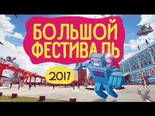 Большой фестиваль 2017 | Сыендук приглашает!