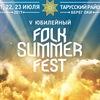 FOLK SUMMER FEST 2017. Юбилейный пятый фестиваль