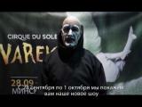 Cirque Du Soleil приглашает минчан на шоу Varekai с 28.09 по 01.10