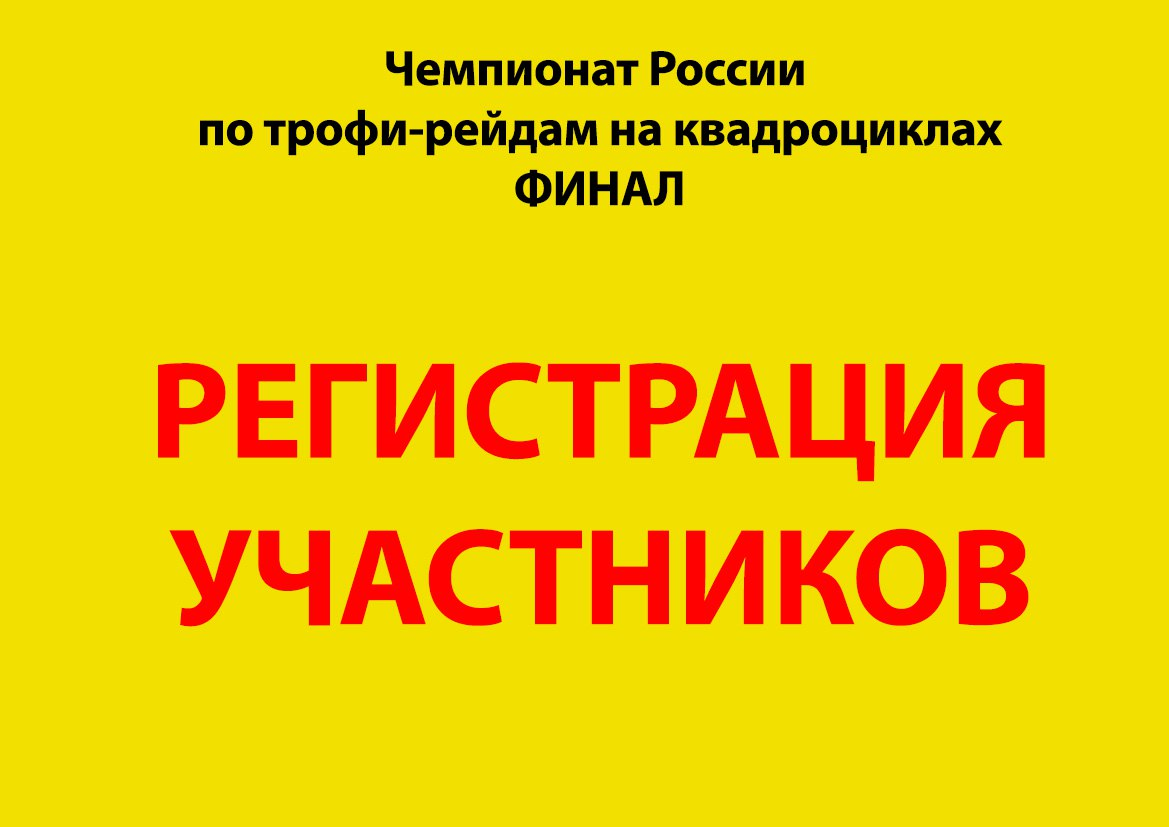 ФИНАЛ Чемпионата России по трофи-рейдам на квадроциклах