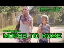 Мороз по коже / 2016 / триллер / русский фильм