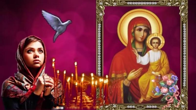 С Днём Смоленской иконы Б. М. (10 августа) всех православных христиан сердечно поздравляю! - Священник Василий (Стрюков).