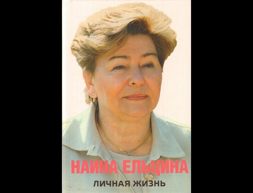 """Наина Ельцина выпустила книгу мемуаров """"Личная жизнь"""""""