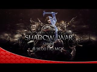 «Средиземье: Тени войны» + конкурс. Приз — 1 000 рублей