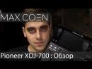 Обзор Pioneer DJ XDJ-700 (часть 1)