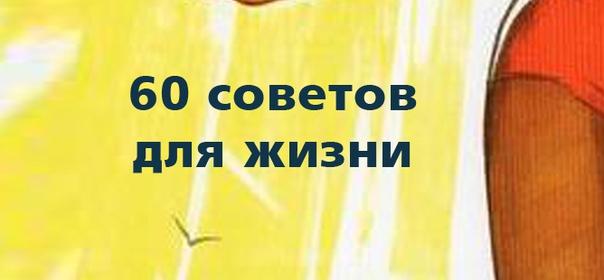 6 0 . С О В Е Т О В, КОТОРЫЕ ИЗМЕНЯТ ВАШУ ЖИЗНЬ