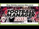 Обзор: Matchday experience (День матча) Football Manager 2018