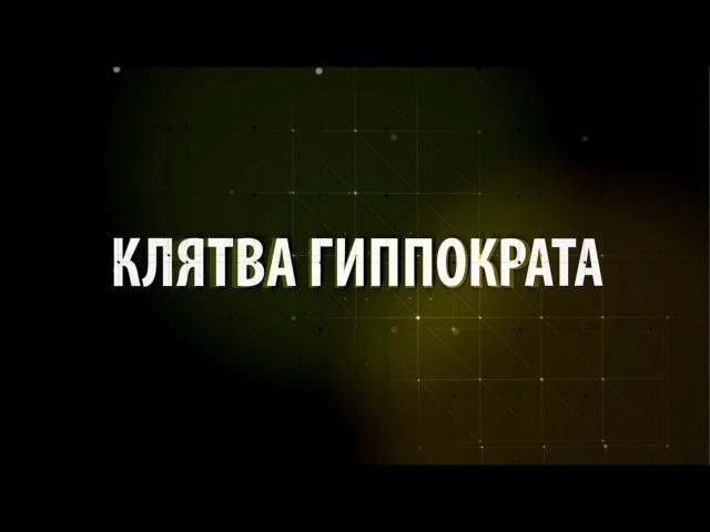 Клятва Гиппократа: Кардиология