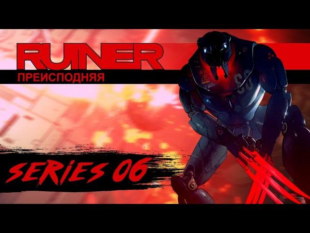 ПРЕИСПОДНЯЯ | Прохождение Ruiner - Серия №6