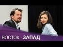 Ольга Романова Восток Запад 18 11 17