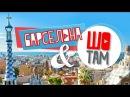 Выиграй Незабываемый уик-энд на двоих в Барселоне от проекта ШоТам!