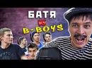БАТЯ vs B-BOYS Рэп на голове