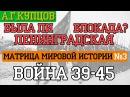 [#3] А.Купцов - [Матрица Мировой Истории] Война 39-45. Была ли Ленинградская Блокада?