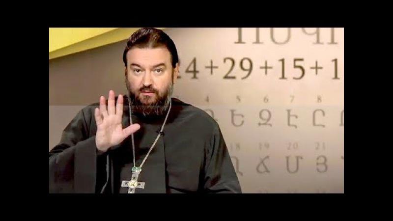 Армянский Алфавит. Чему удивлялся Христос? 17 11 2017 Ткачёв Андрей