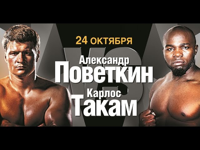 Александр Поветкин – Карлос Такам   Aleksander Povetkin vs Carlos Takam   Мир бокса