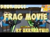 БлокПост  Frag movie by akkyratniu