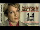 Херувим 1,2,3,4 серия Триллер, Боевик, Приключения