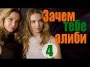 Психологический детектив, раскрывающий семейные тайны! Зачем тебе алиби 4 серия женские детективы
