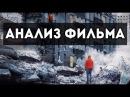 Анализ фильма ДУРАК (Юрий Быков, 2014) Смыслы и причинно-следственные связи