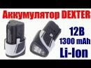 Аккумулятор Dexter 12В 1300 mAh Li-Ion для шуруповёрта