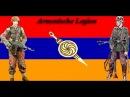 Армяне новые враги России