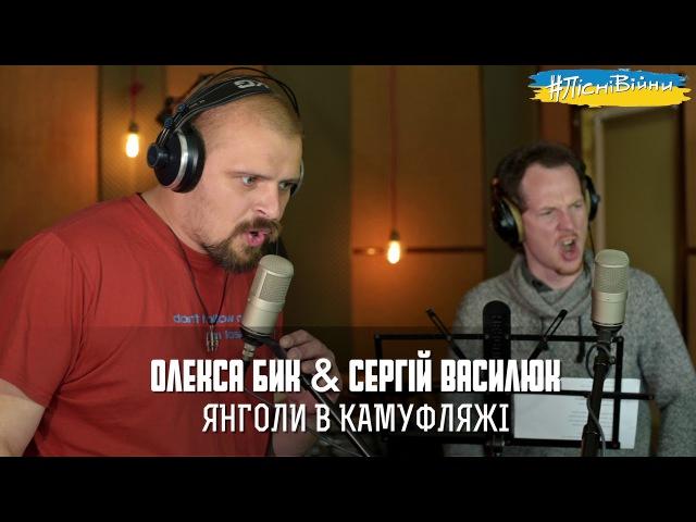 Альбом ПісніВійни - ЯНГОЛИ В КАМУФЛЯЖІ – Олекса Бик Сергій Василюк