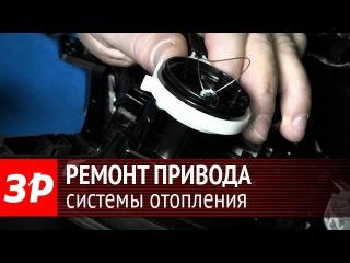Chevrolet Aveo: ремонт привода системы вентиляции