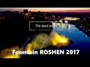 Фонтан РОШЕН 2018 Винница. На высоте Самый красивый фонтан в Европе. Fountain ROSHEN Vinnitsa 2017