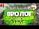 Nier Automata ► Пролог | Заброшенный завод [ep 1]