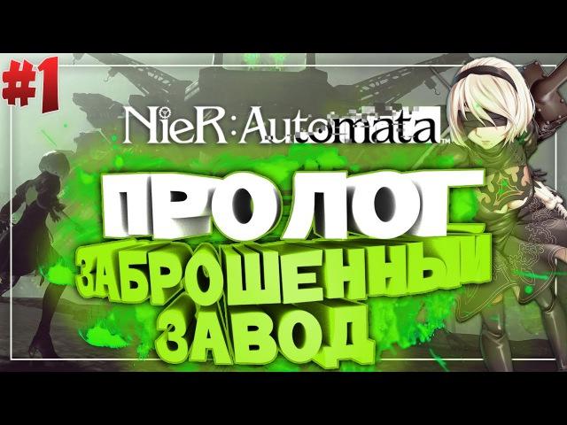 Nier Automata ► Пролог | Заброшенный завод [ep 1] » Freewka.com - Смотреть онлайн в хорощем качестве