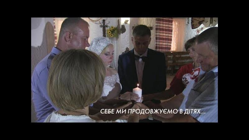Себе ми продовжуємо в дітях запалення сімейного вогнища Весілля 22 07 2017