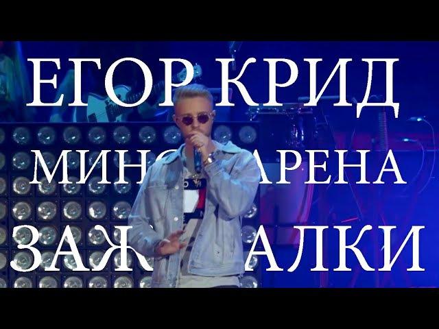 Егор Крид Зажигалки Минск Арена 2017