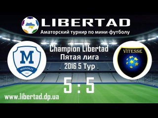 5 лига 5 тур Монолит 5 5 Vitesse Краткий обзор матча за 24 09 16