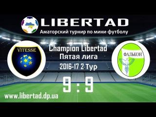 5 лига 2 тур Vitesse 9 9 Фалькон Краткий обзор матча за 26 11 16