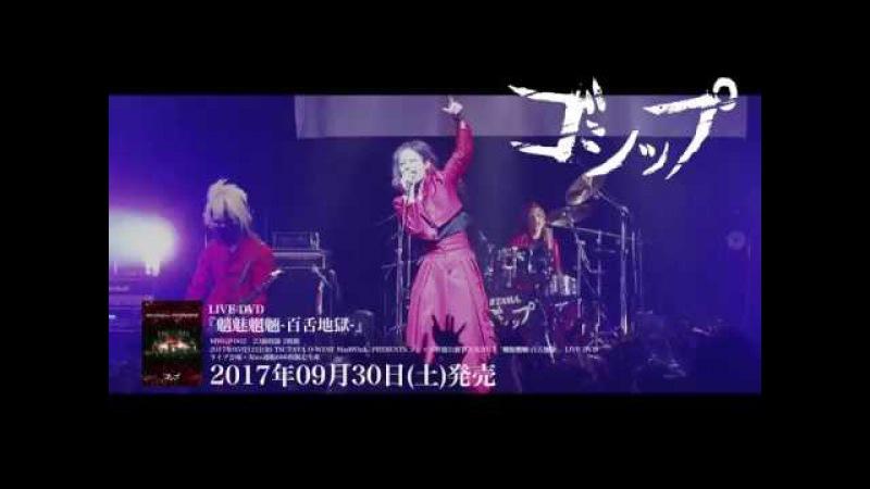 2017年05月12日(金) TSUTAYA O-WEST「魑魅魍魎-百舌地獄-」LIVE DVD CM SPOT