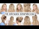 10 ПРИЧЁСОК в школу, на каждый день, на праздники, Новый Год ★ Для длинных , средних волос