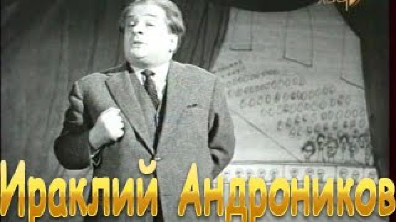 Ираклий Андроников. Первый раз на эстраде