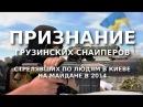 Признания снайперов, убивавших людей на Киевском майдане. (Оригинал, без перевод