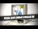ФОЛЛАУТ 4 НА СЛАБОМ ПК Fallout 4 моды для увеличения FPS