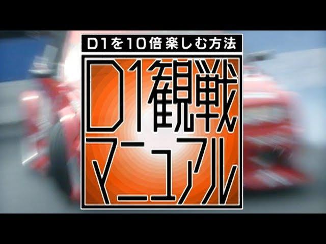Video Option VOL.158 — D1GP 2007 Rd.1 at Ebisu Circuit: D1を 10 倍楽しむ方法 D1ギャル同乗走行!