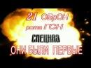 СОФРИНО_21 ОБрОН - ГСН. Они были ПЕРВЫЕ.