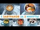 САМЫЕ БЫСТРЫЕ ЗАВТРАКИ за 3 МИНУТЫ🌟Что приготовить на завтрак 5 ИДЕЙ ДЛЯ ЗАВТРАКА 🌟 Olya Pins