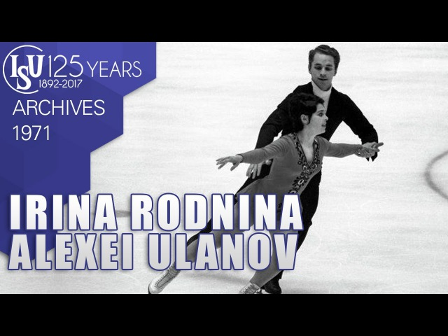 Irina Rodnina and Alexei Ulanov (RUS) - World Championships Lyon 1971 - ISU Archives