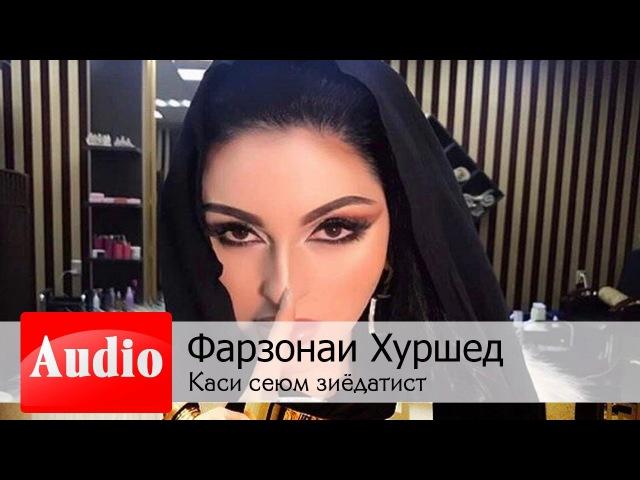 Фарзонаи Хуршед — Каси сеюм зиёдатист (2017) [audio] | Farzonai Khurshed