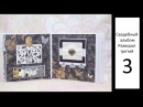 Свадебный альбом скрапбукинг, третий разворот, мастер класс