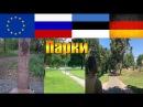 Загнивающая Гейропа VS Духовная Россия 8