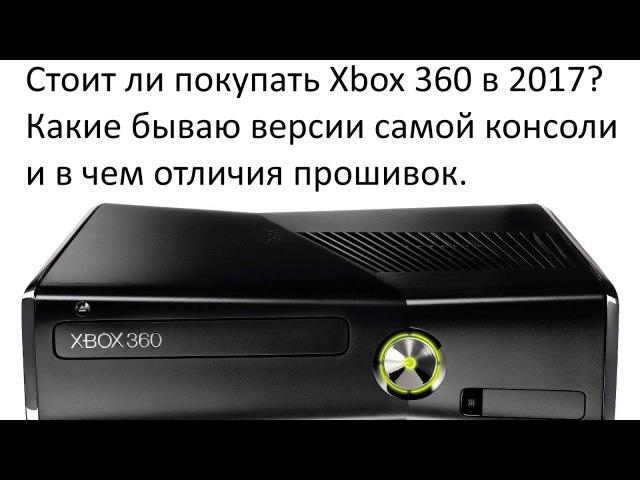 Кому нужен Xbox 360 в 2017? И чем отличаются прошивки