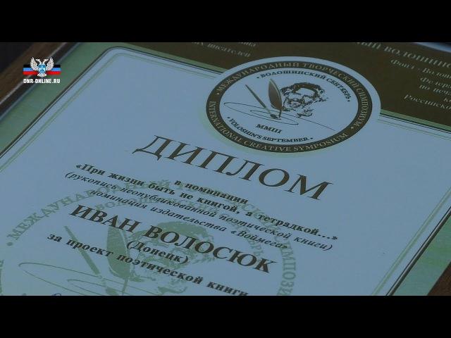 Донецкий поэт стал дипломантом престижного Международного литературного Волошинского конкурса