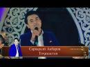 Сарварали Акбаров - Точикистонам 2017 | ( Консерти Сарварали Акбаров 2017 )