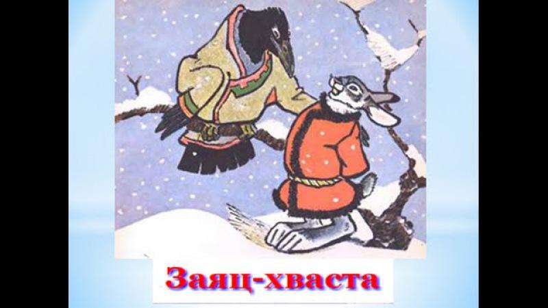 Заяц- хваста, Русская народная сказка.